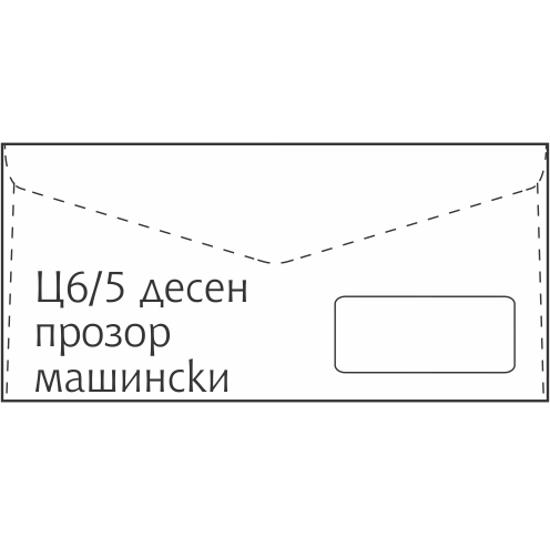 Слика на Плик машински со Десен Прозор, Ц6/5, 114*229, Gpv, 2342473