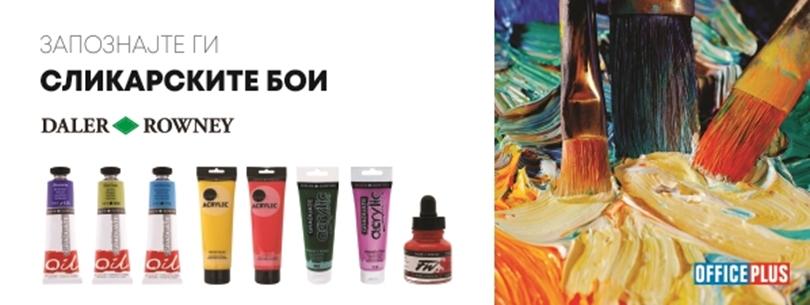 Запознајте ги Daler Rowney сликарските бои